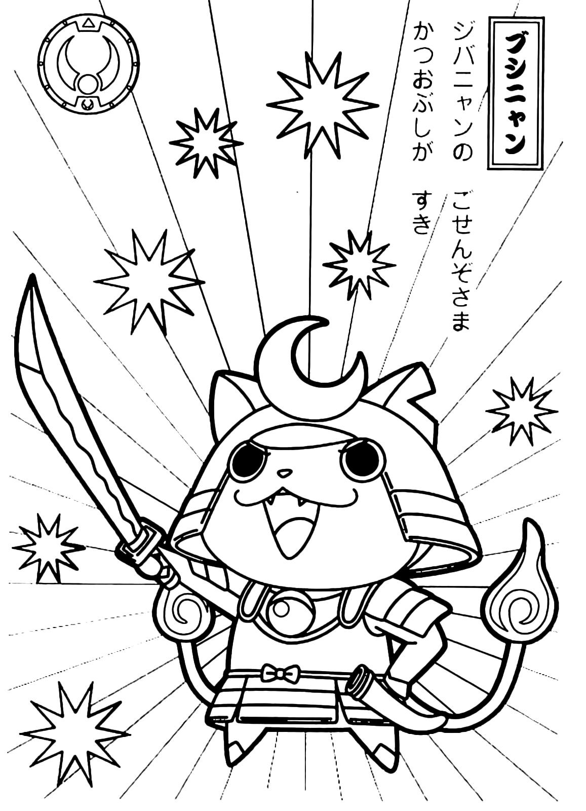 Yo kai Watch   Yo kai Shogunyan with his sword